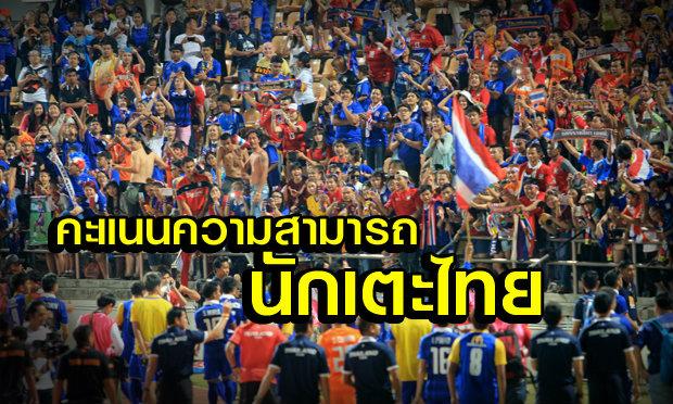 มาแล้ว! คะแนนนักเตะไทยใครเซ่บสุด นัดอัด ฮอนดูรัส 3-1