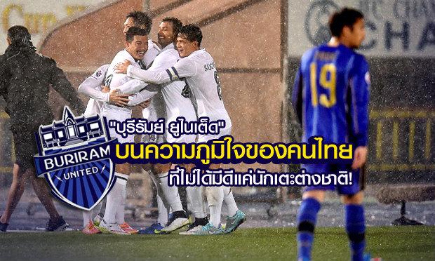 """""""บุรีรัมย์ ยูไนเต็ด"""" บนความภูมิใจของคนไทย ที่ไม่ใด้มีดีแค่นักเตะต่างชาติ! (คลิป)"""