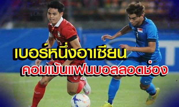 คอมเม้นแฟนบอลสิงคโปร์ หลังเกมอุ่นเครื่องแพ้ไทย