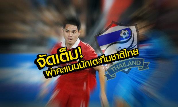จัดเต็ม! ผ่าคะแนนนักเตะไทย หลังเกมซดลอดช่อง 2-0