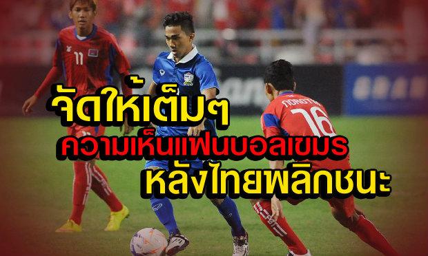 คอมเม้นแฟนบอลกัมพูชา หลังไทยพลิกชนะ2-1