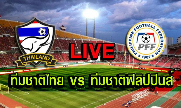 รายงานสด ทีมชาติไทย v ทีมชาติฟิลิปปินส์