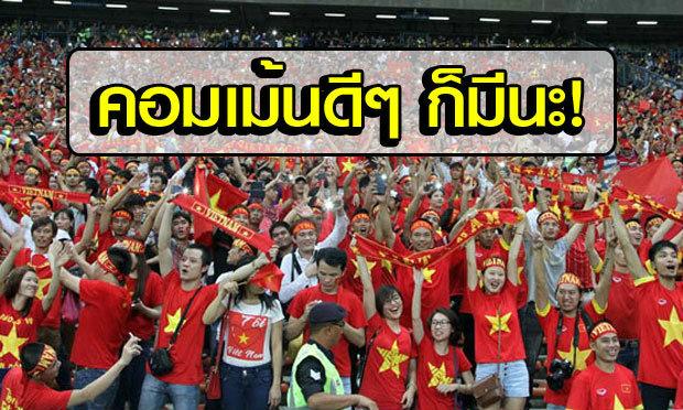 แบบนี้ก็มีนะครับ! คอมเม้นดีๆจากแฟนบอลเวียดนามต่อทีมชาติไทย