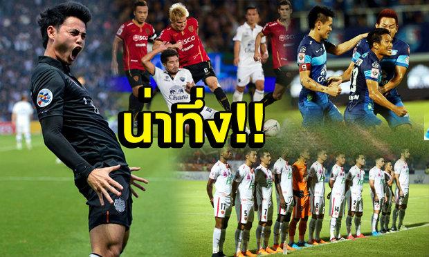 คอมเม้นแฟนบอลเอเชียพูดถึงไทยพรีเมียร์ลีก