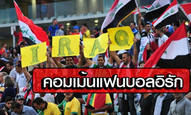 อ่านแล้วมีฮึด! คอมเม้นแฟนบอลอิรักหลังต้องคัดบอลโลกร่วมกลุ่มกับไทย