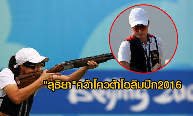 คนแรกมาแล้ว สุธิยา ซิวตั๋วลุยโอลิมปิกบราซิลคนแรกทัพไทย
