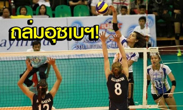 สาวไทยยู-23 ประเดิมสวยไล่ตบอุซเบฯกระเจิง 3-0 เซต