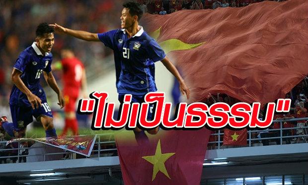 คอมเม้นแฟนบอลเวียดนาม หลังพ่ายไทยบอลโลก