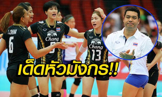 ′โค้ชอ๊อต′เผยแผนเด็ดหัวมังกรทะลุชิงวอลเลย์บอลหญิงชิงแชมป์เอเชีย′18
