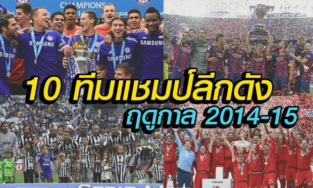 สรุปแชมป์! 10ลีกดังยุโรป ประจำฤดูกาล2014-2015
