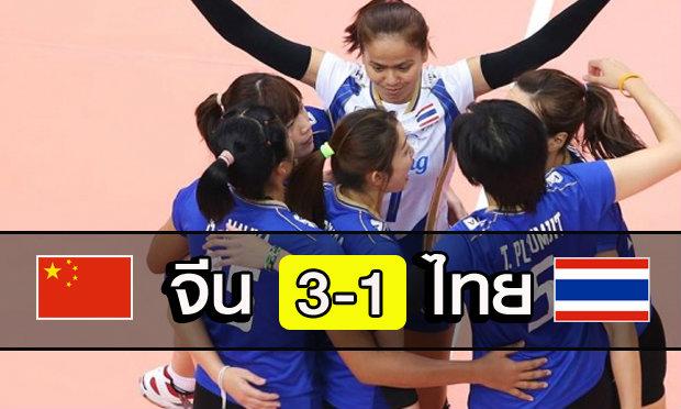 """เกินต้าน! """"ลูกยางสาวไทย"""" พ่าย """"จีน"""" 1-3 ร่วงตัดเชือกชิงแชมป์เอเชีย"""