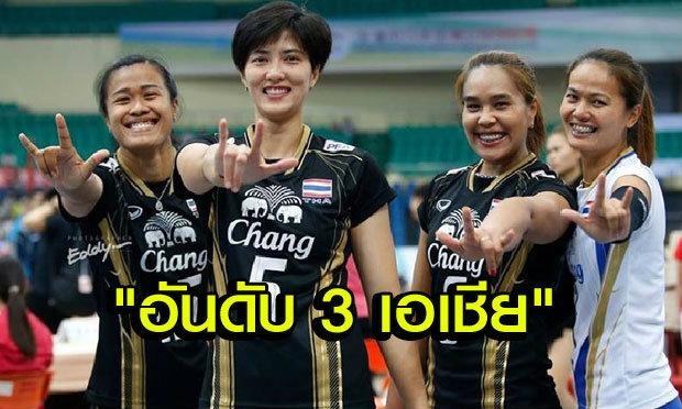 สบายมือ! ลูกยางสาวไทยอัดไต้หวัน 3-0 ซิวที่ 3 ศึกชิงแชมป์เอเชีย