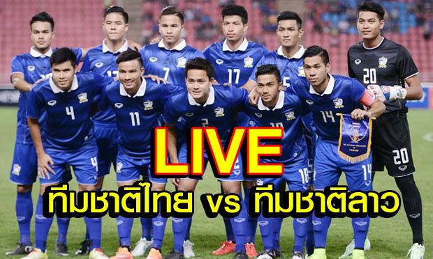 """รายงานสดฟุตบอลซีเกมส์ """"ทีมชาติไทย vs ทีมชาติลาว"""""""
