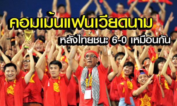 คอมเม้นแฟนบอลเวียดนาม หลังรู้ว่าไทยชนะ 6-0 เหมือนกัน