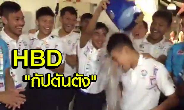 """ชื่นมื่น! """"โค้ชซิโก้-โค้ชโชค"""" นำอวยพรวันเกิด """"สารัช"""" กัปตันทีมชาติไทยชุดซีเกมส์ (คลิป)"""