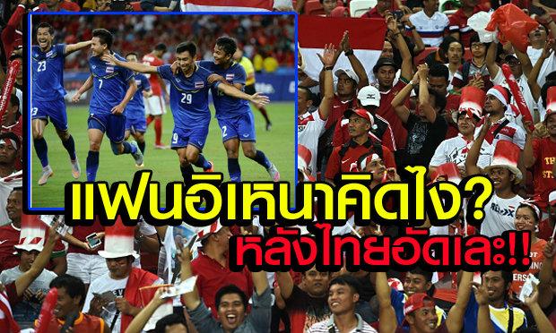 คอมเม้นแฟนบอลอินโดนีเซีย หลังแพ้ไทยยับ!!