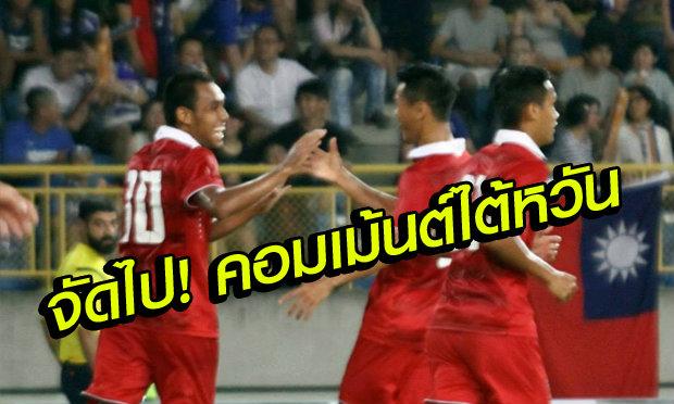 คอมเม้นต์แฟนบอลไต้หวัน หลังพ่ายไทยคาบ้าน