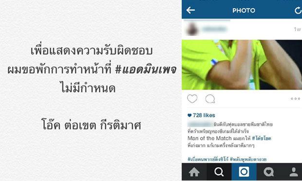 """แอดมินเพจ """"บุรีรัมย์ ยูไนเต็ด"""" แถลงพักงาน หลังโพสต์กระทบทีมชาติไทย"""