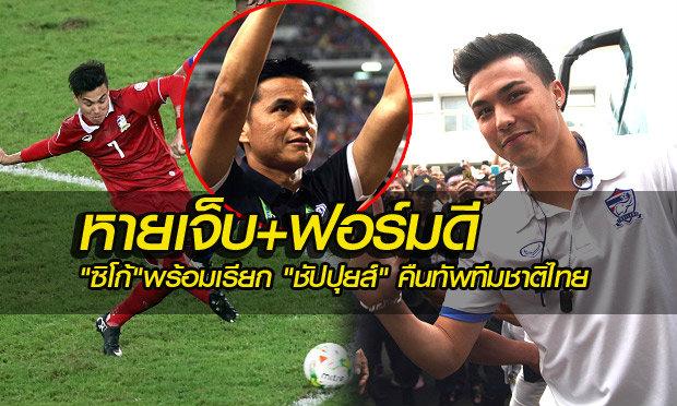 แฟนคลับ ชาริล ชัปปุยส์ หายห่วง ซิโก้บอกหายเจ็บ และฟอร์มดี พร้อมเรียกช่วยทีมชาติไทย
