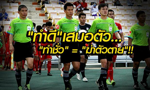 """งานที่ """"หนักที่สุด"""" ในวงการฟุตบอลไทย"""