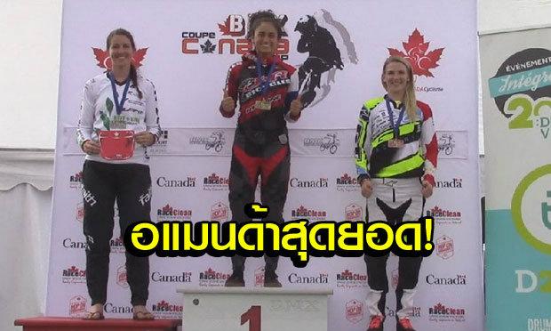 """""""อแมนด้า"""" ปั่นสุดแรงชนะเหรียญเงินอลป.คว้าแชมป์ที่แคนาดา-เก็บเพิ่ม 50 คะแนน (คลิป)"""
