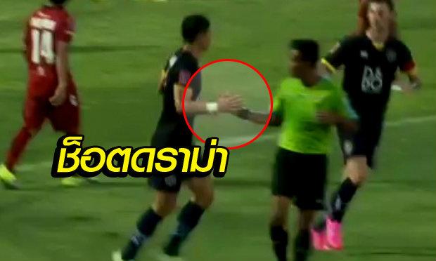 ดราม่า! โลกโซเชียลตั้งข้อสงสัย ผู้ตัดสินไทย แท็กมือนักกีฬา หลังได้ประตูเพื่อ?