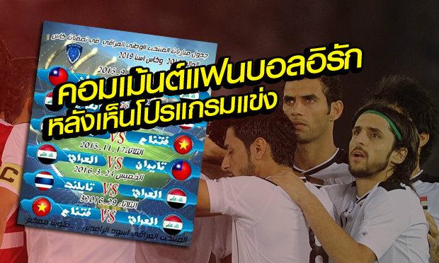 คอมเม้นต์! แฟนบอลอิรักเมื่อได้เห็นตารางการแข่งขันฟุตบอลโลกรอบคัดเลือกกลุ่ม เอฟ