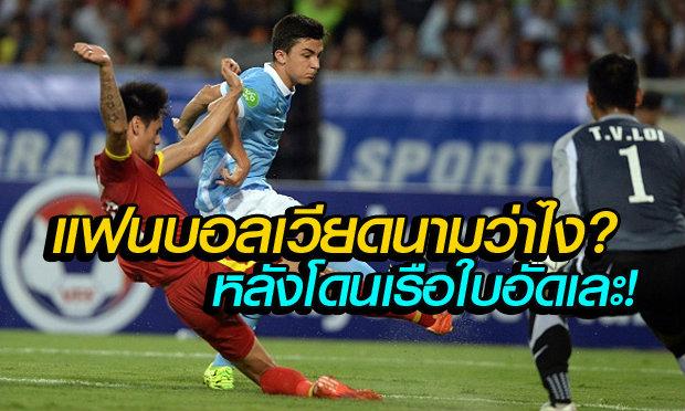 คอมเม้นต์แฟนบอลเวียดนาม หลังแมนฯซิตี้ถล่มเละ8-1