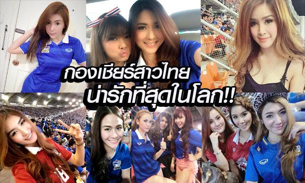 กองเชียร์สาวไทยน่ารักที่สุดในโลก (จัดเต็มกว่า 100 ภาพ)