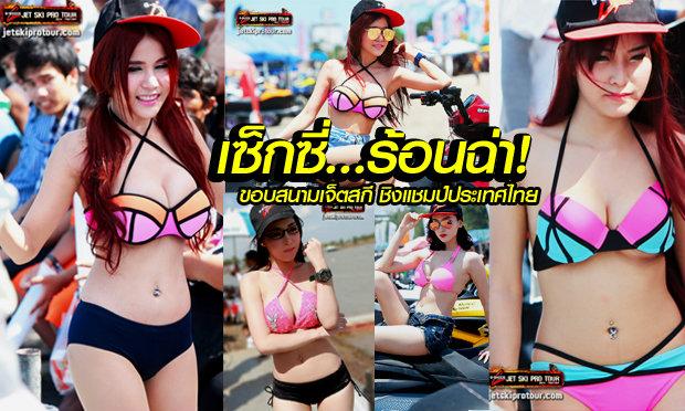 """""""จีช็อคฮอตเกิร์ล"""" ความเซ็กซี่ระดับตัวแม่ จากขอบสนามเจ็ตสกีชิงแชมป์ประเทศไทย (ภาพจัดเต็ม)"""