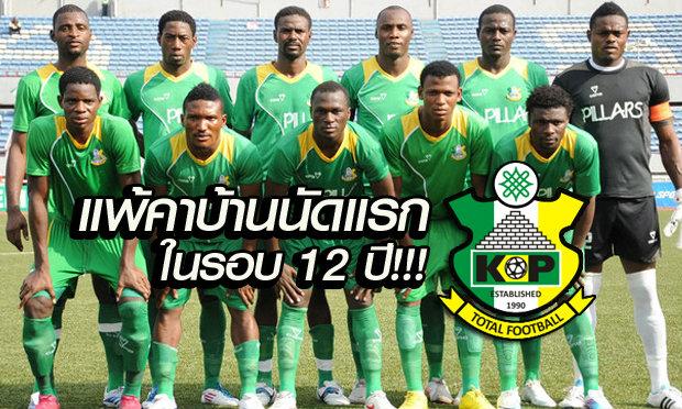 แพ้แล้ว! ทีมดังไนจีเรียพ่ายคาบ้านครั้งแรกในรอบ 12 ปี!