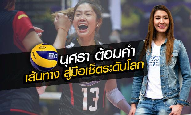 นุศรา ต้อมคำ มือเซ็ตระดับโลก นักตบขวัญใจชาวไทย
