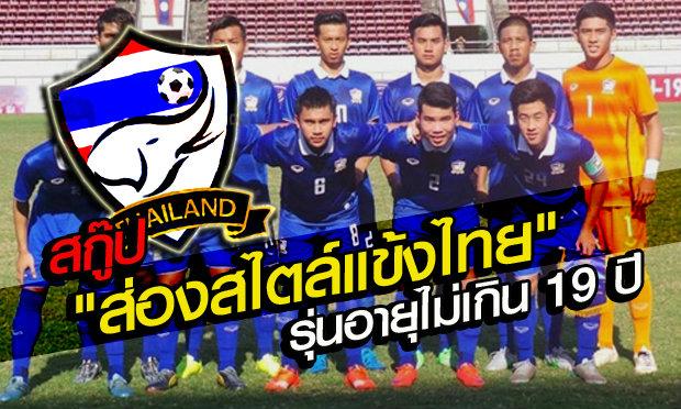 """สรุปผลงานรอบแรกของ""""ช้างไทยจูเนียร์''U19"""