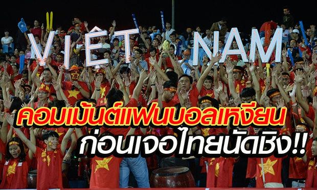 คอมเม้นต์แฟนบอลเหงียน ก่อนนัดชิงยู19กับไทย..วันนี้!!