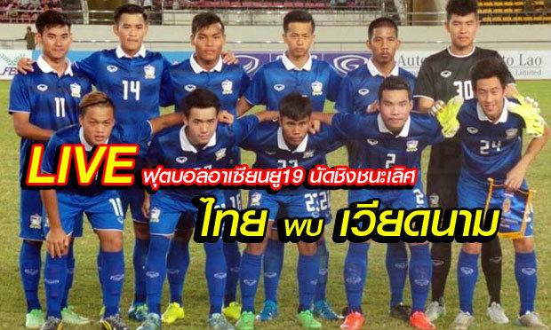 """รายงานสดฟุตบอลยู19 นัดชิงแชมป์อาเซียน """"ทีมชาติไทย vs ทีมชาติเวียดนาม"""""""