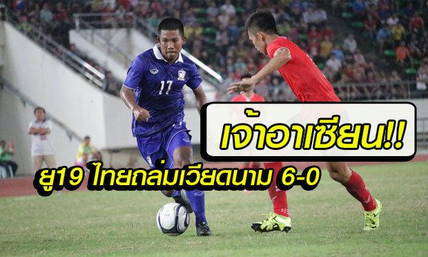 """6-0 พูนสวัสดิ์! """"ช้างศึก ยู19"""" ถล่มเวียดนามครึ่งโหล ซิวแชมป์อาเซียน"""