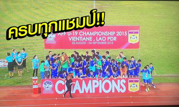 """เปิดสถิติ 3 ปีหลังสุด ลูกหนังทีมชาติไทยซิว """"แชมป์อาเซียนทุกรุ่นทั้งชาย-หญิง!"""""""
