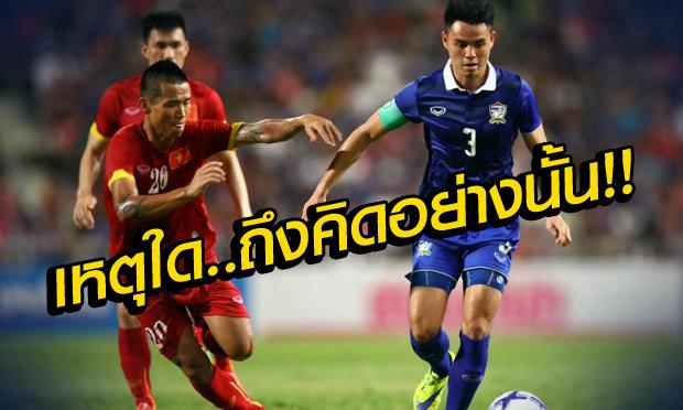 สื่อเวียดนามตีข่าว..ไทยจะได้เปรียบเกมนัดเยือนบอลโลก!