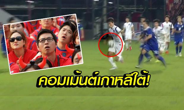 ตั้งสติก่อนอ่าน! คอมเม้นต์แฟนบอลเกาหลีใต้หลังชนะไทย 2-1 ศึกยู19