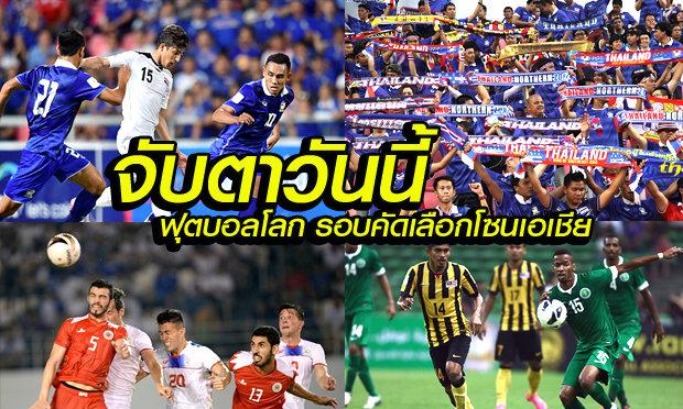 สิ่งที่น่าจับตาใน ฟุตบอลโลก รอบคัดเลือก โซนเอเชีย