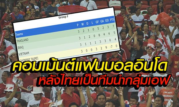 คอมเม้นต์แฟนบอลอินโดฯ หลังแข่งไป3นัดไทยเป็นผู้นำกลุ่ม F