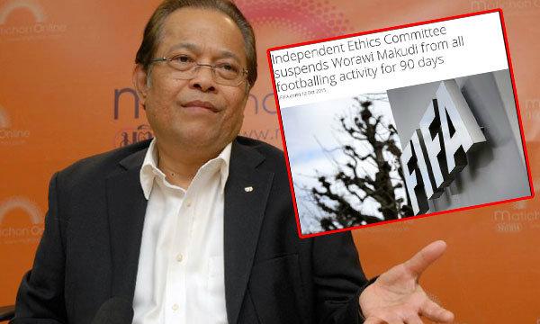 ด่วน! ′ฟีฟ่า′ สั่งแบน ′วรวีร์ มะกูดี′ 90 วัน โดยให้มีผลทันที