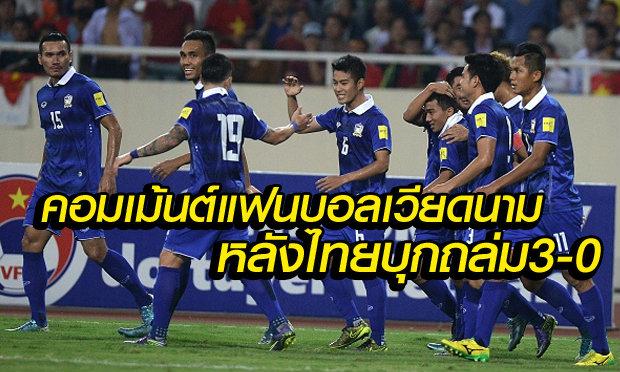 คอมเม้นต์แฟนบอลเวียดนาม หลังไทยถล่มถึงถิ่น3-0