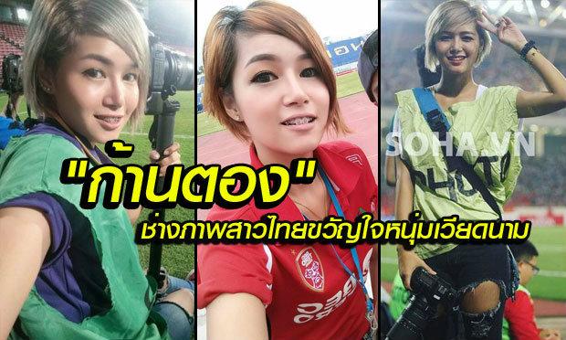 """น่ารักเว่อร์! """"ก้านตอง"""" ช่างภาพสาวไทยที่หนุ่มเวียดนามกำลังคลั่งไคล้!!"""