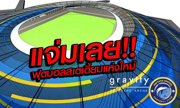 """แจ่มไปเลย! """"ดอลฟินส์ สเตเดี้ยม"""" ฟุตบอลสเตเดี้ยมแห่งใหม่ของเมืองไทย"""
