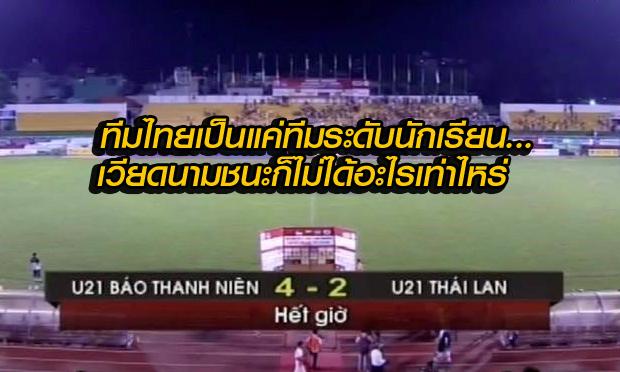 คอมเม้นต์!!! แฟนบอลเวียดนาม หลังทีม U21 เวียดนามชนะทีม U21 ไทย รายการทันเนียน คัพ