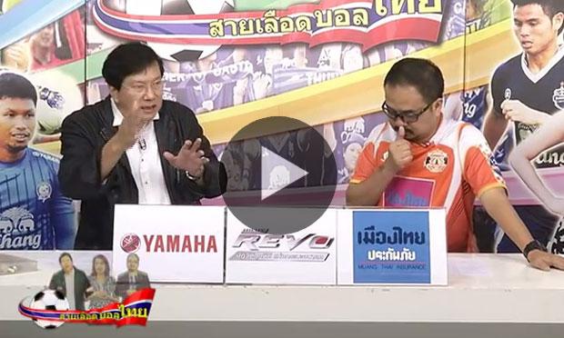 """""""ธนบูรณ์จะไปบุรีรัมย์ฯ?"""" คลิปรายการสายเลือดบอลไทย ประจำวันที่ 21/11/58"""