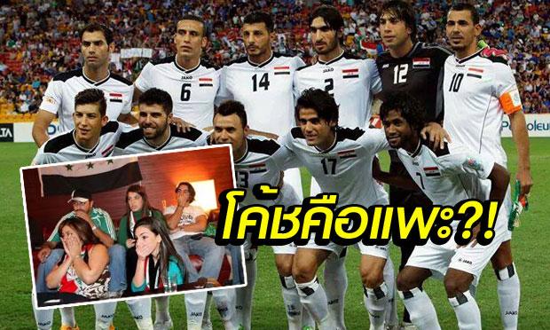 ด่ากันเองยับ! คอมเม้นต์แฟนบอลอิรัก หลังมีโอกาสตกรอบคัดเลือกบอลโลก
