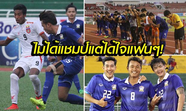 """แปลข่าวเวียดนาม : """"อันดับ 5"""" ความสำเร็จของ U21 ไทยใน """"ทันเนียน คัพ 2015"""""""