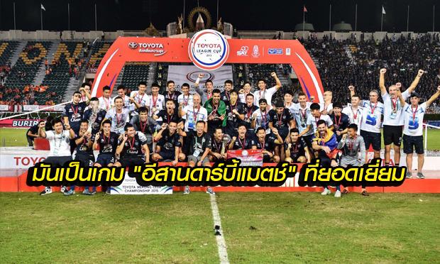 สื่อญี่ปุ่นตีข่าว … บุรีรัมย์ซิวแชมป์แรกในไทย